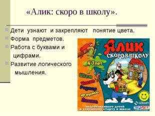 «Алик: скоро в школу». Дети узнают и закрепляют понятие цвета. Форма предмет