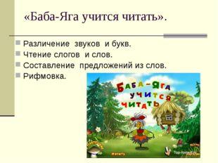 «Баба-Яга учится читать». Различение звуков и букв. Чтение слогов и слов. Сос