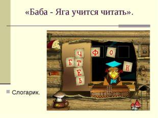 «Баба - Яга учится читать». Слогарик.