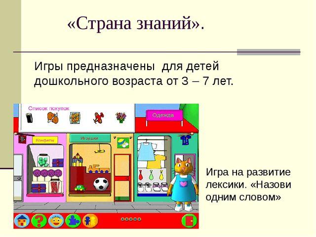 «Страна знаний». Игры предназначены для детей дошкольного возраста от 3 – 7...