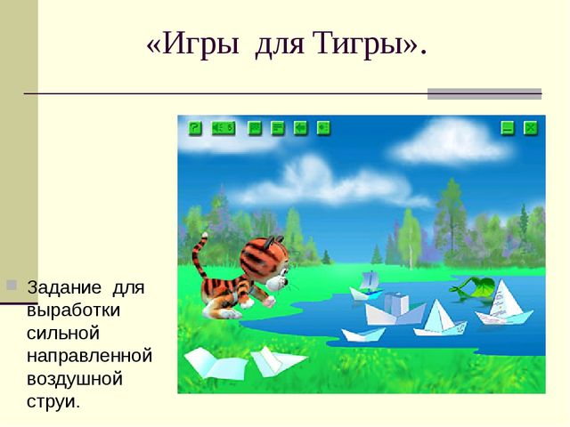 «Игры для Тигры». Задание для выработки сильной направленной воздушной струи.
