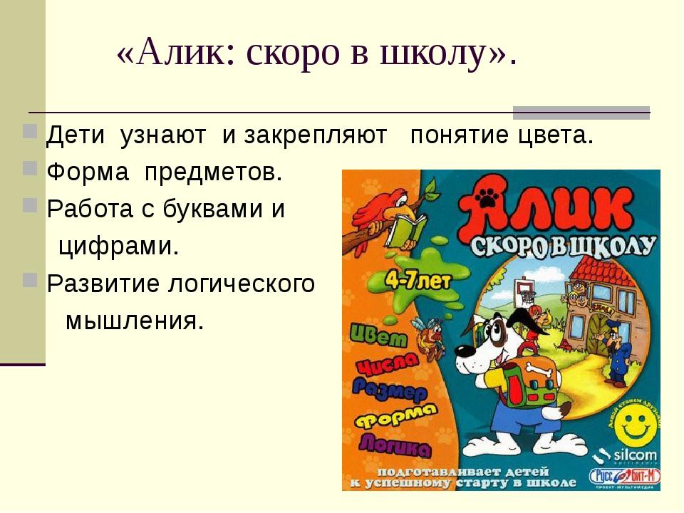 «Алик: скоро в школу». Дети узнают и закрепляют понятие цвета. Форма предмет...