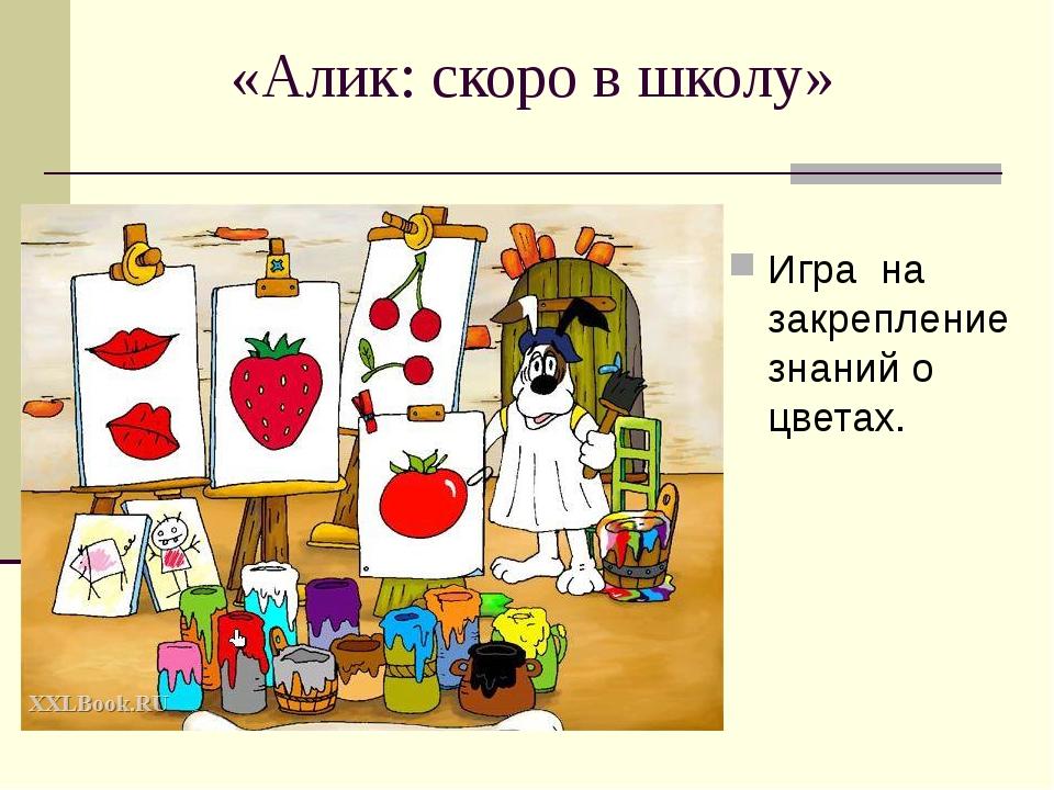 «Алик: скоро в школу» Игра на закрепление знаний о цветах.