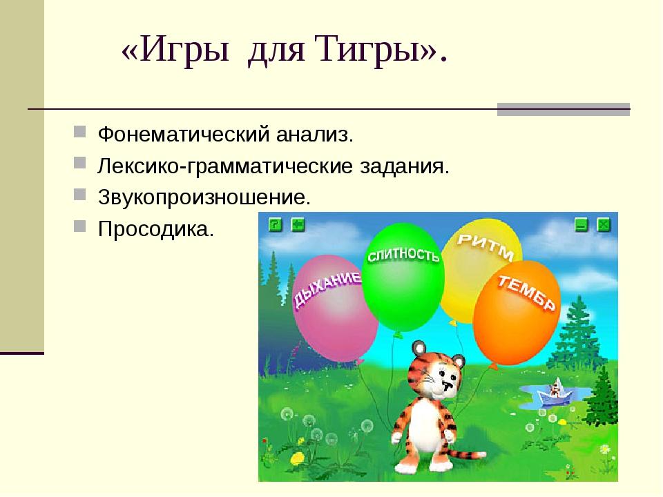 «Игры для Тигры». Фонематический анализ. Лексико-грамматические задания. Зву...