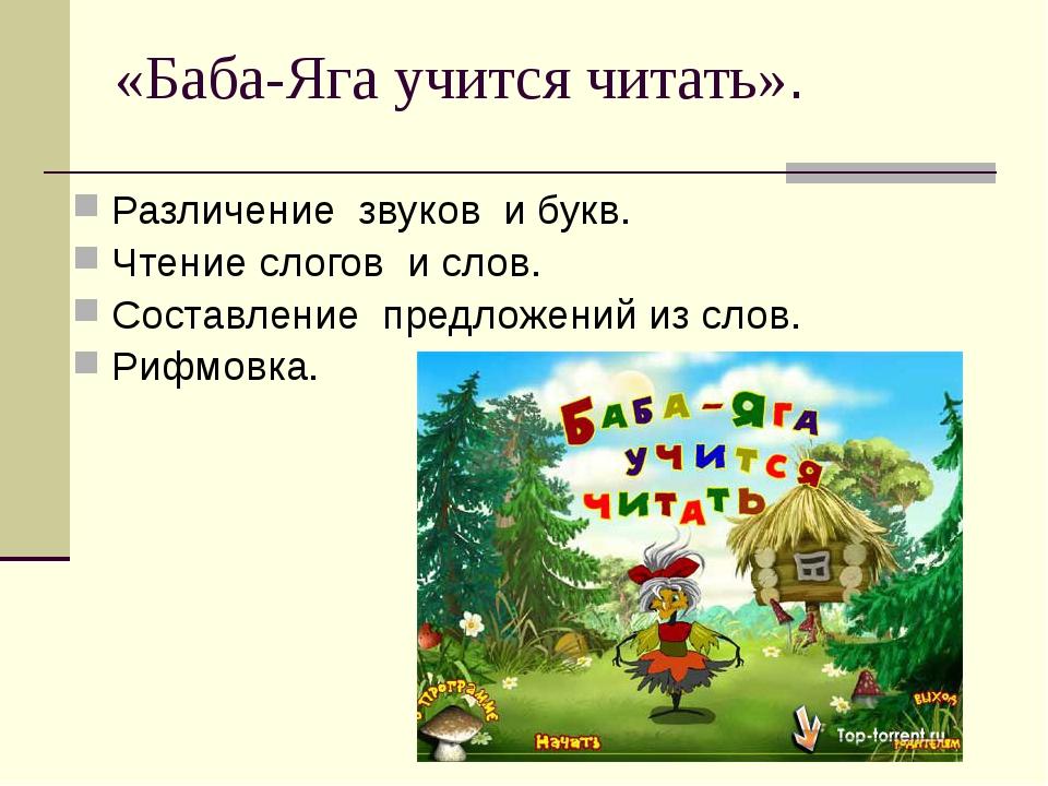«Баба-Яга учится читать». Различение звуков и букв. Чтение слогов и слов. Сос...