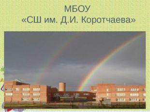 МБОУ «СШ им. Д.И. Коротчаева»