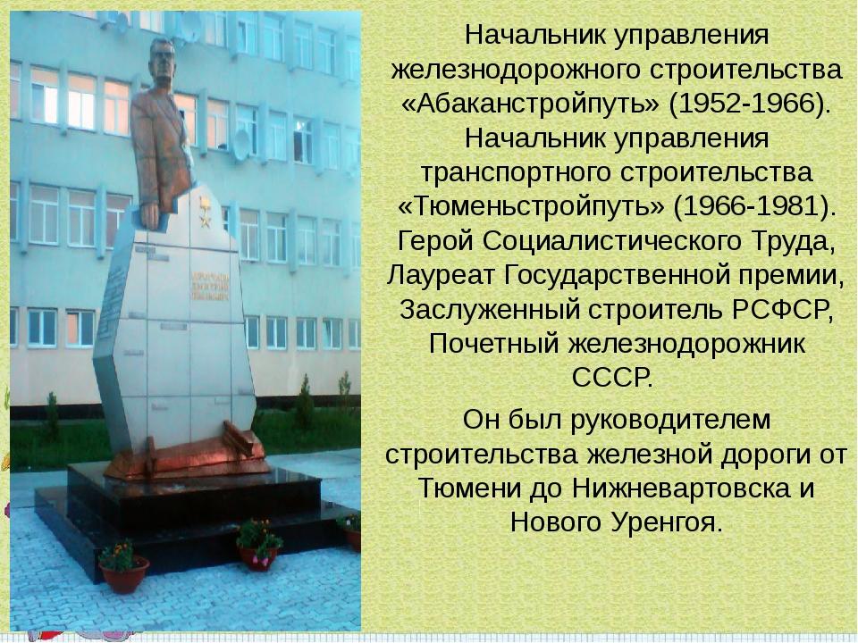Начальник управления железнодорожного строительства «Абаканстройпуть» (1952-1...