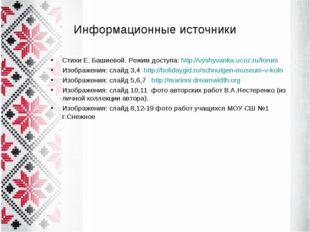 Информационные источники Стихи Е. Башиевой. Режим доступа: http://vyshyvanka.