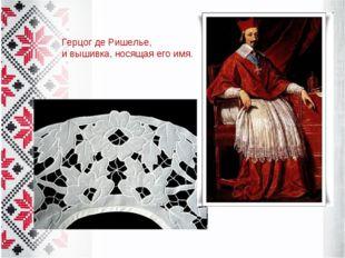 Герцог де Ришелье, и вышивка, носящая его имя.