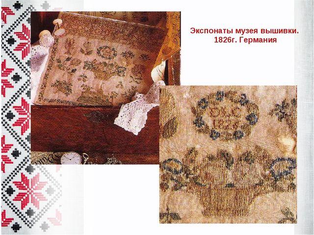 Экспонаты музея вышивки. 1826г. Германия