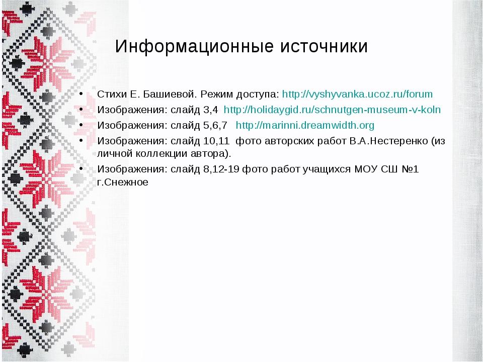 Информационные источники Стихи Е. Башиевой. Режим доступа: http://vyshyvanka....