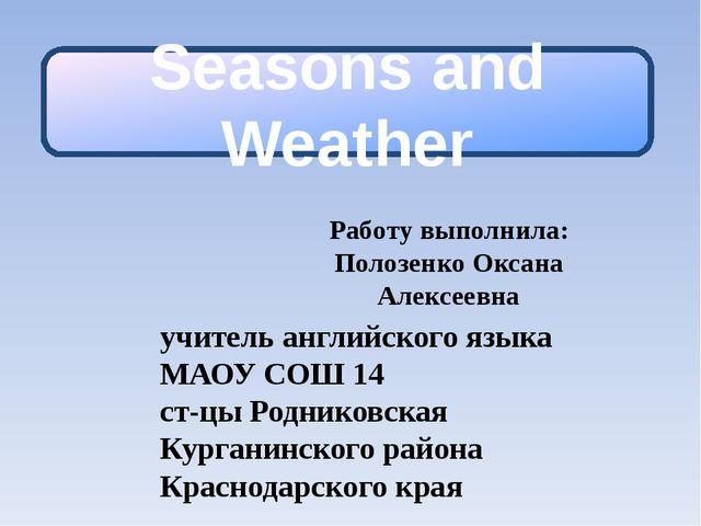 Seasons and Weather Работу выполнила: Полозенко Оксана Алексеевна учитель анг...