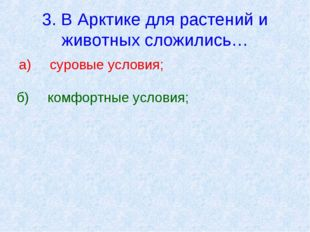 3. В Арктике для растений и животных сложились… а)суровые условия; б)комфор