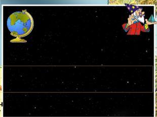 """Викторина Самый Умный 5 класс учитель географии МАОУ """"СОШ №18"""" г. Казани Каля"""