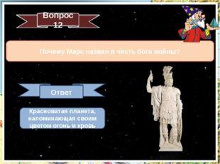 Вопрос 12 Почему Марс назван в честь бога войны? Ответ Почему так названы? Кр