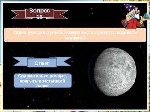 Вопрос 16 Какие участки лунной поверхности принято называть морями? Ответ Сра