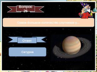 Самое большое количество спутников у… Вопрос 26 Ответ Сатурна