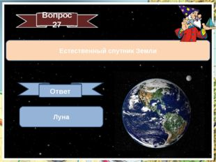 Естественный спутник Земли Вопрос 27 Ответ Луна