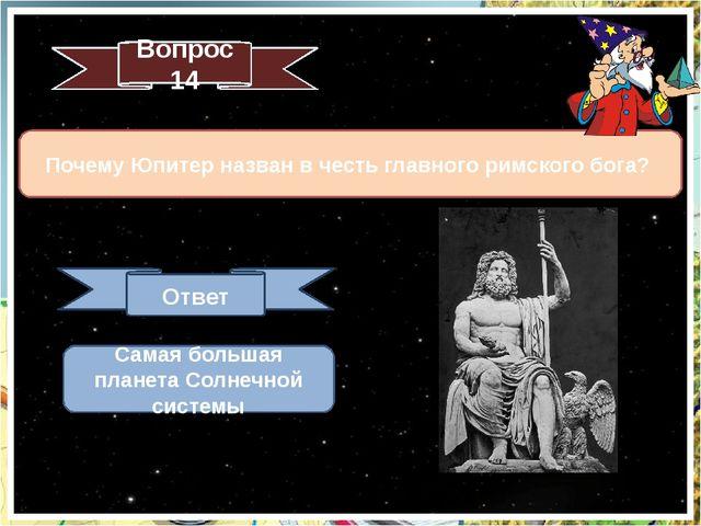 Почему Юпитер назван в честь главного римского бога? Вопрос 14 Ответ Почему т...