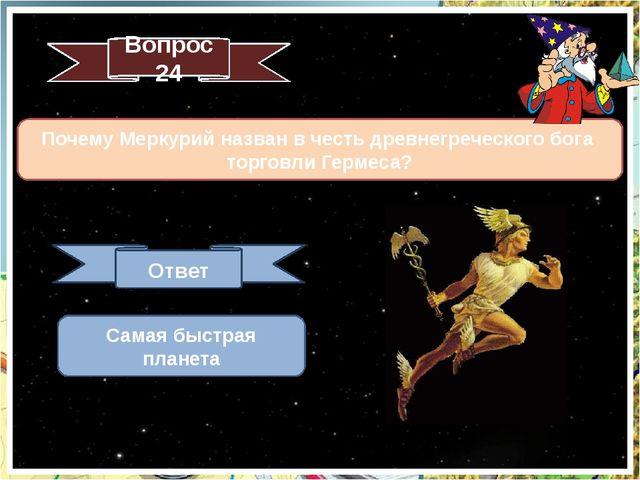 Почему Меркурий назван в честь древнегреческого бога торговли Гермеса? Вопрос...
