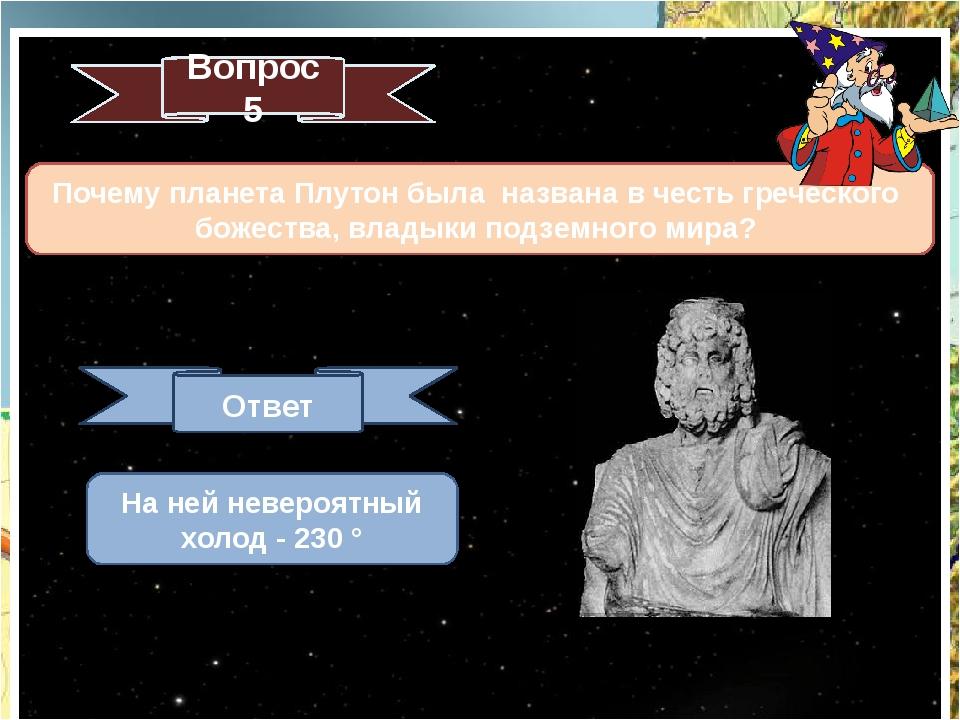Почему планета Плутон была названа в честь греческого божества, владыки подзе...