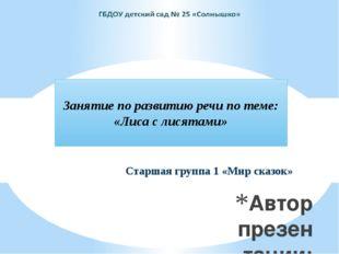 Автор презентации: воспитатель Каипова А.А. Дата 28.04.2015г. Старшая группа