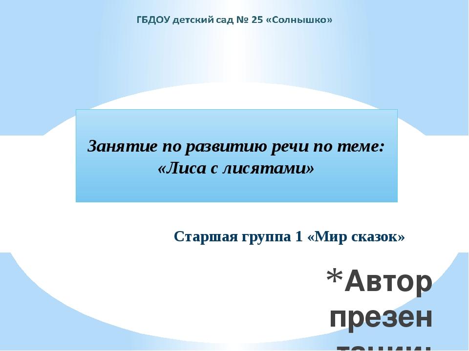 Автор презентации: воспитатель Каипова А.А. Дата 28.04.2015г. Старшая группа...