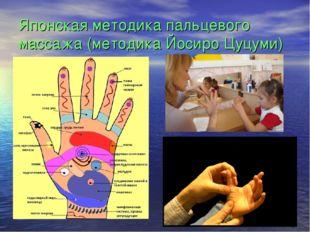 Японская методика пальцевого массажа (методика Йосиро Цуцуми)