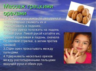 Массаж грецкими орехами 1.В каждую руку взять по два ореха и одновременно сжи