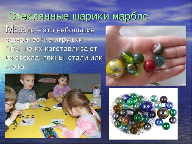 Стеклянные шарики марблс Марблс – это небольшие сферические игрушки. Обычно...