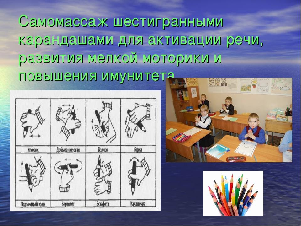 Самомассаж шестигранными карандашами для активации речи, развития мелкой мото...