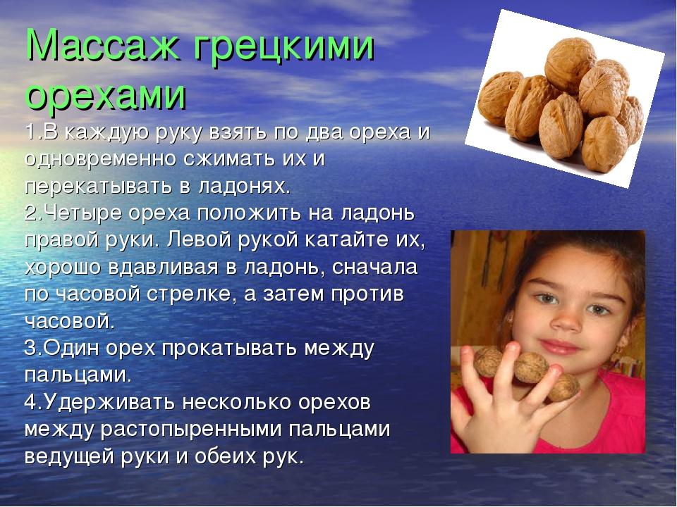 Массаж грецкими орехами 1.В каждую руку взять по два ореха и одновременно сжи...