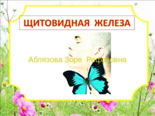 Аблязова Зоре Рефатовна