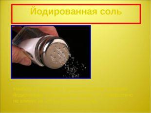 Йодированная соль . Наиболее удобным и целесообразным признано йодирование со