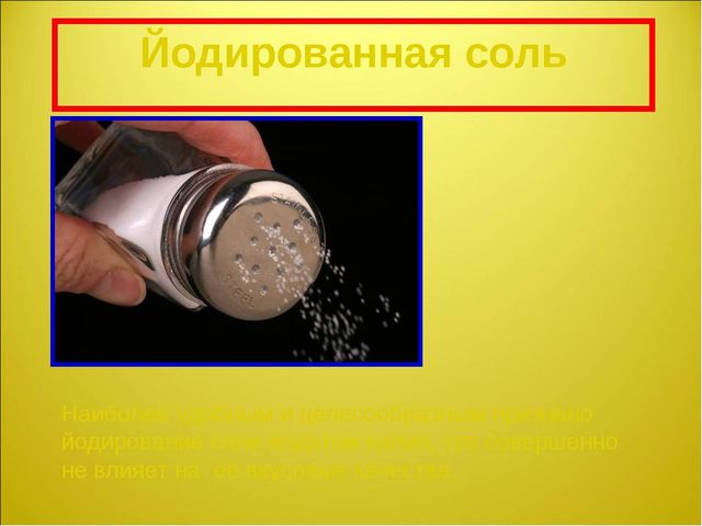 Йодированная соль . Наиболее удобным и целесообразным признано йодирование со...