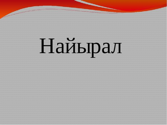 Найырал