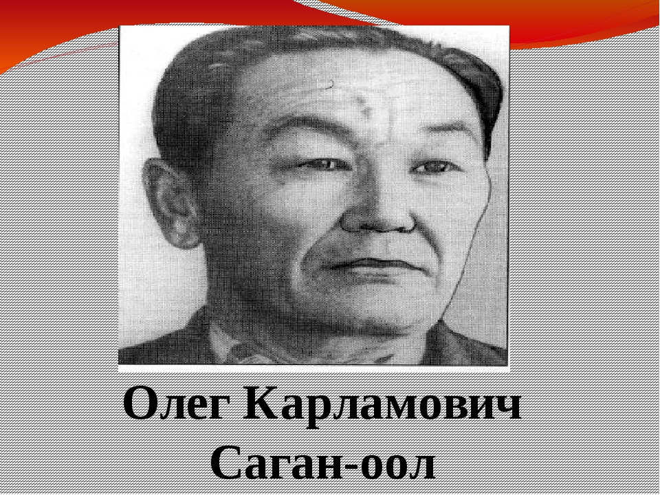 Олег Карламович Саган-оол