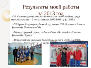 Результаты моей работы за 2013 год - VI Олимпиада городов Алтайского края по