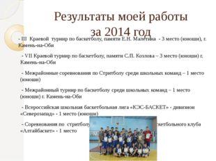 Результаты моей работы за 2014 год - III Краевой турнир по баскетболу, памяти