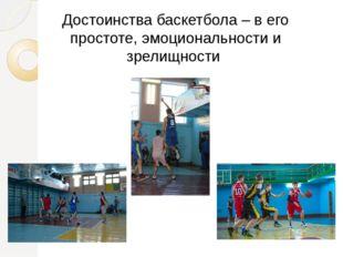 Достоинства баскетбола – в его простоте, эмоциональности и зрелищности