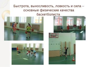 Быстрота, выносливость, ловкость и сила – основные физические качества баскет