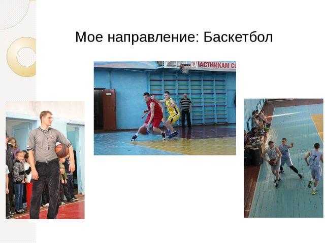 Мое направление: Баскетбол