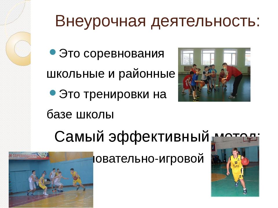 Внеурочная деятельность: Это соревнования школьные и районные Это тренировки...