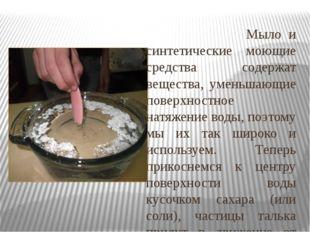 Мыло и синтетические моющие средства содержат вещества, уменьшающие поверхно