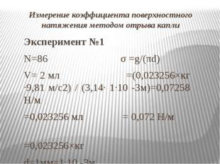 Измерение коэффициента поверхностного натяжения методом отрыва капли Эксперим