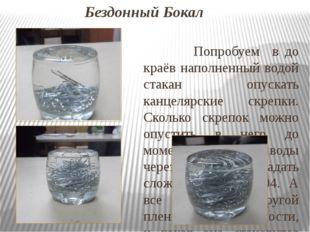 Бездонный Бокал Попробуем в до краёв наполненный водой стакан опускать канце