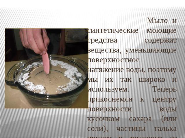 Мыло и синтетические моющие средства содержат вещества, уменьшающие поверхно...