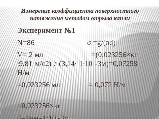 Измерение коэффициента поверхностного натяжения методом отрыва капли Эксперим...