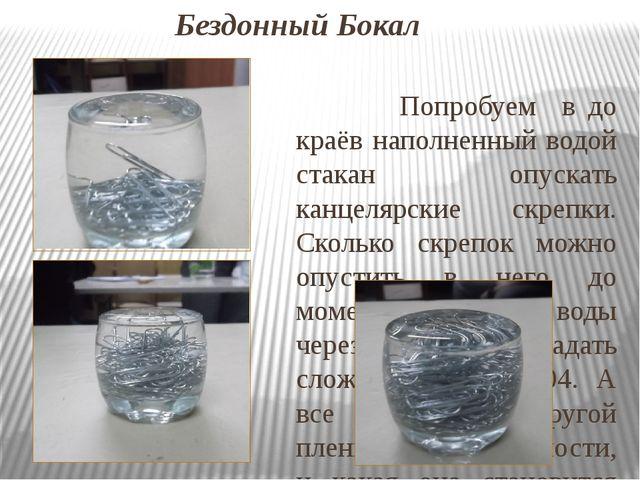 Бездонный Бокал Попробуем в до краёв наполненный водой стакан опускать канце...
