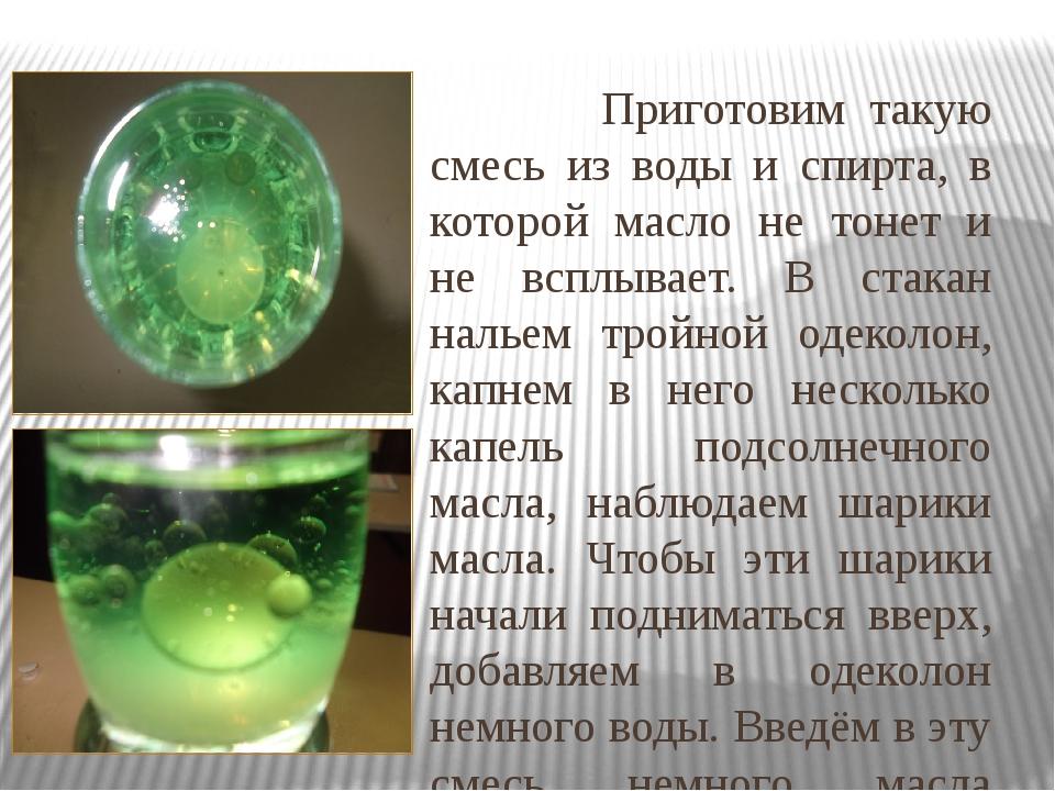 Приготовим такую смесь из воды и спирта, в которой масло не тонет и не всплы...